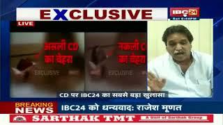 IBC24 Exclusive !! खुलासे के बाद राजेश मूणत !! Rajesh Munat Reaction After Sex CD Scandal