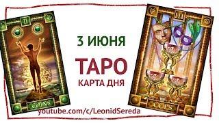 ТАРО КАРТА ДНЯ Гадание на 3 Июня 2017