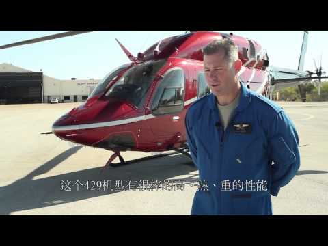 Highlights of the Bell 429 - Chinese Subtitles