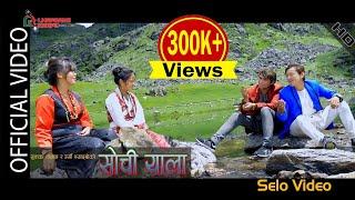 New Selo Song SOCHI YALA by Sukka Tamang / Urshi Shyangbo / Sanu Waiba / Priya Tamang