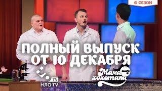 Полный выпуск шоу Мамахохотала от 10 декабря | НЛО TV