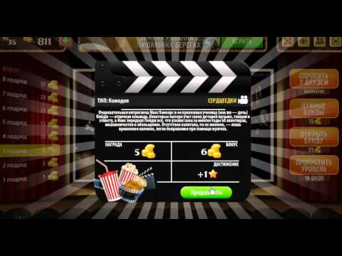 ОТВЕТЫ игра Oscar - Отгадай фильм! 11, 12, 13, 14, 15, 16, 17, 18, 19, 20 уровень. КОМЕДИИ.