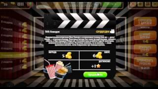 видео угадай фильм отгадай сериал в контакте