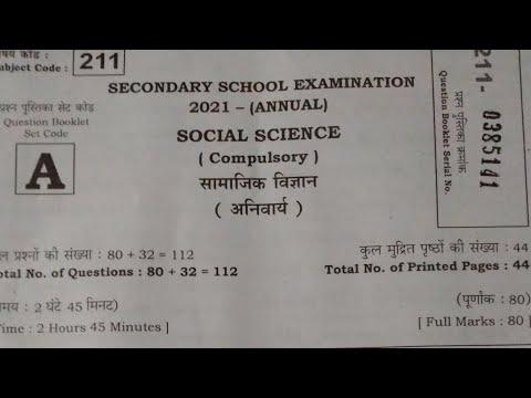 Set-A Social Science Answer Key 2nd Sitting 2021 | Bihar Board 19 February Social Science Answer Key