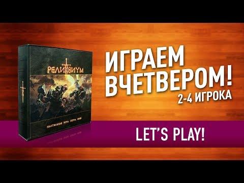 Настольная игра «РЕЛИКВИУМ»: ИГРАЕМ ВЧЕТВЕРОМ! // Let's Play