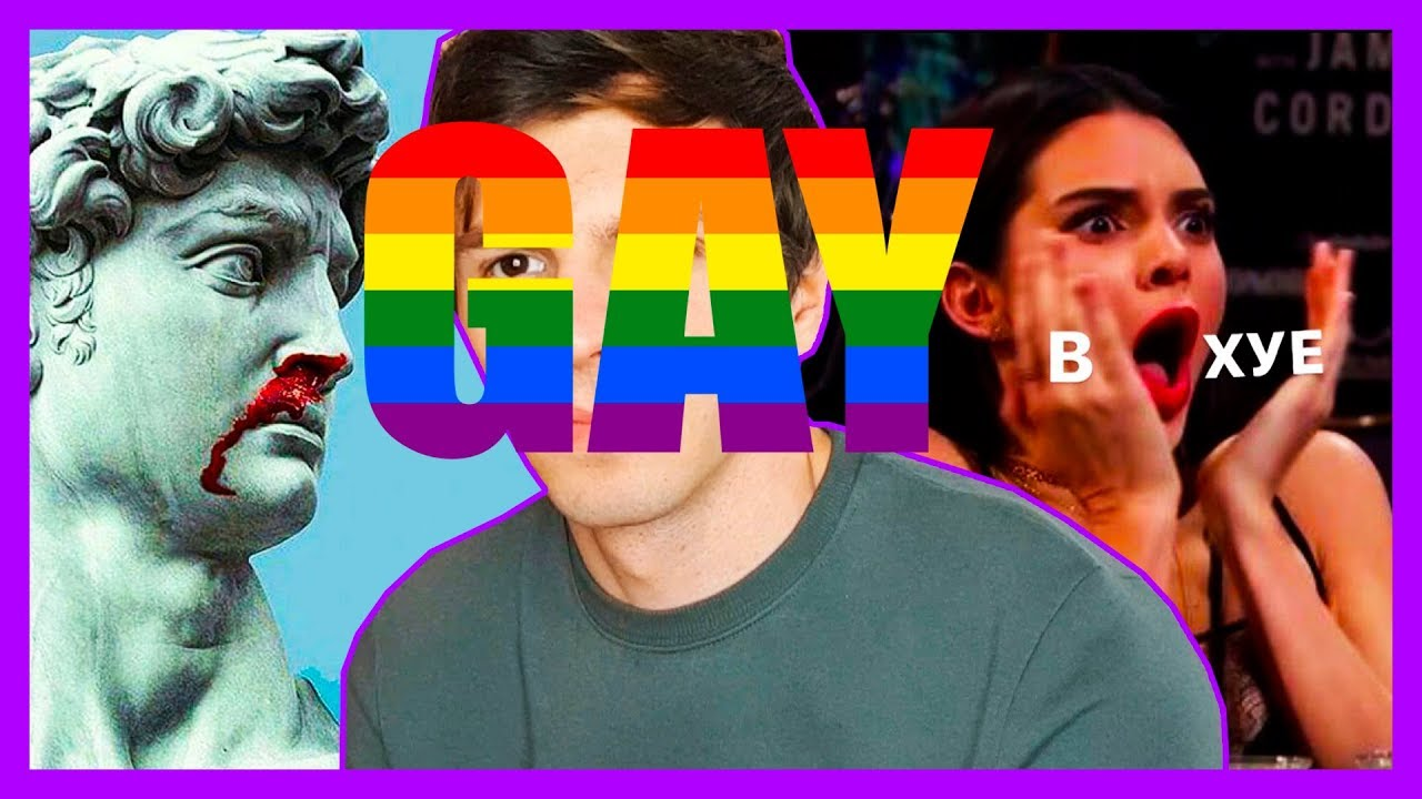 Гомосексуал распознать