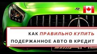 видео Автокредит на подержанные автомобили: процентная ставка, сроки, переплата