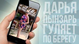 Дарья Пынзарь гуляет по берегу | Periscopers