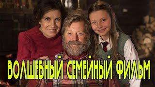 САМЫЙ ВОЛШЕБНЫЙ СЕМЕЙНЫЙ ФИЛЬМ Чародейка ЛЮСИ Лучшие фильмы