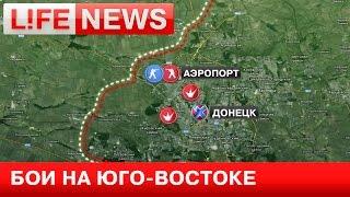 LifeNews составил карту боевых действий в Донбассе 27 января