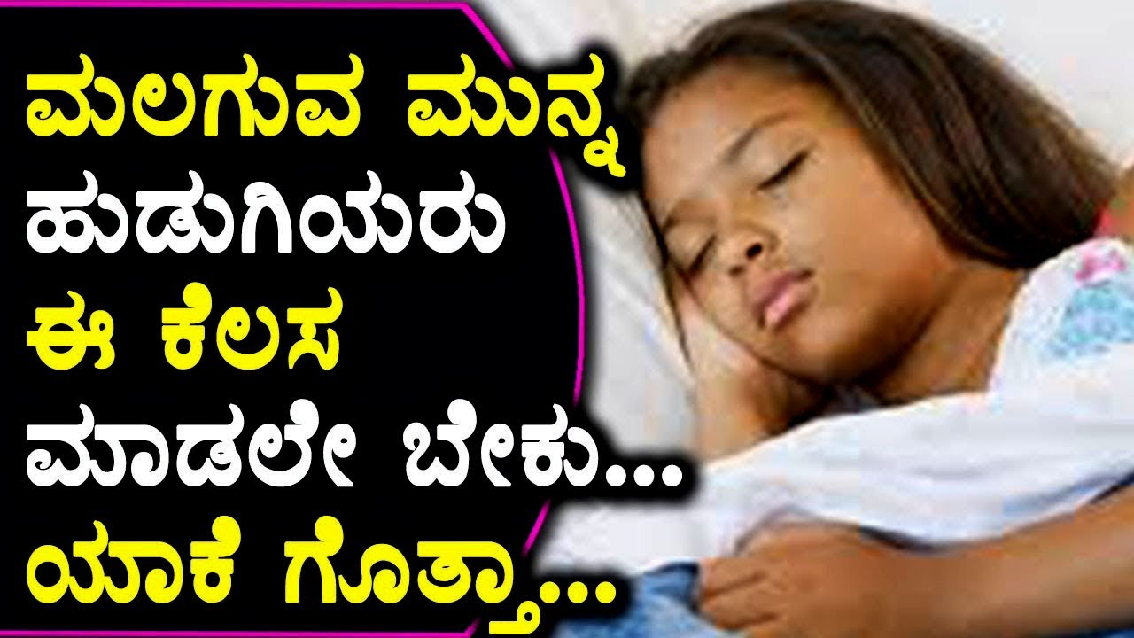 ಮಲಗುವ ಮುನ್ನ ಹುಡುಗಿಯರು ಈ ಕೆಲಸ ಮಾಡಲೇ ಬೇಕು... ಯಾಕೆ ಗೊತ್ತಾ... Things girls to  do before sleep - YouTube