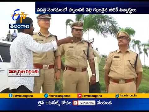 4 Engineering Students Missing | In Pavitra Sangamam At Ibrahimpatnam | Krishna Dist