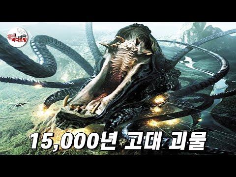 15,000년 주기로 지구의 문명을 초기화 시키는 고대 괴물 [영화리뷰 결말포함]