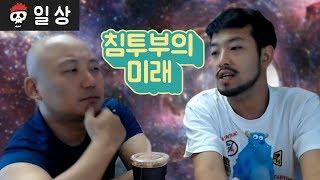 【침착맨X주호민】 침투부의 미래