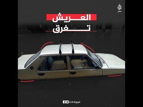 ???? أمطار غزيرة بمدينة #العريش في #مصر تغرق البيوت وسط تجاهل المسؤولين  - نشر قبل 2 ساعة