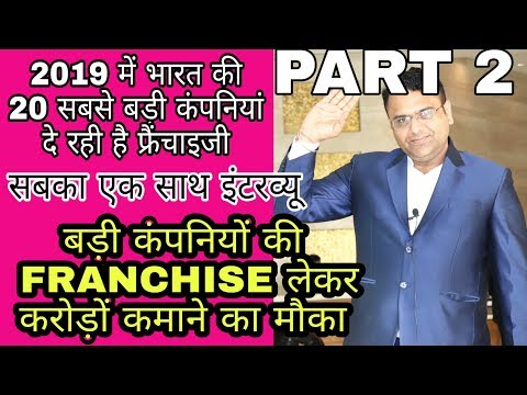 2019 की TOP 20 COMPANY की FRANCHISE लेने का Full interview low investment high profit