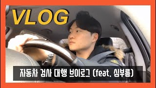 [VLOG] 자동차 검사 대행 브이로그 (feat. 심…