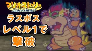 マリオストーリー ラスボス(大魔王クッパ)にレベル1で撃破に挑戦!