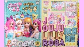 시크릿 쥬쥬 색칠공부 장난감 시크릿 쥬쥬 캐릭터 색칠북 Secret Jouju Coloring book