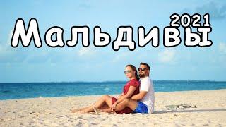 МАЛЬДИВЫ. Туры и цены в 2021 году. Райский остров Malahini Kuda Bandos. Самый подробный обзор