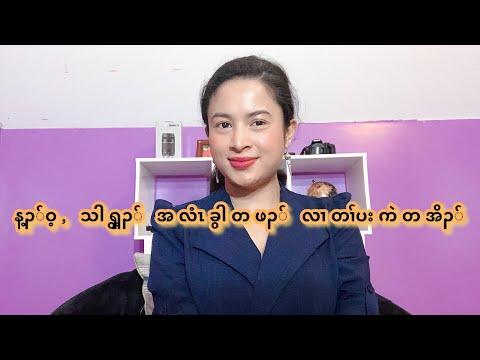 ကီၢ်ပယီၤတၢ်ကစီၣ်တဖၣ် Burma (Myanmar) News