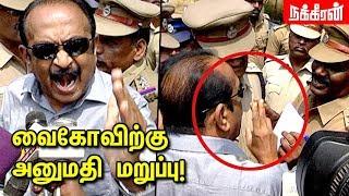 வைகோவிற்கு அனுமதி மறுப்பு! Vaiko stopped outside police station   Nakkeeran Gopal arrest