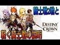 【デスティニーオブクラウン】デスクラ実況#4騎士戦の説明と実際に騎士戦2戦やってみた