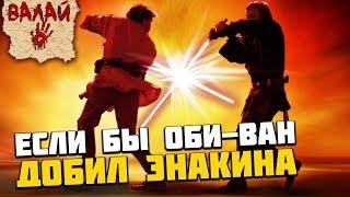 Если бы Оби-Ван Кеноби убил Энакина Скайуокера (Звездные Войны: Месть Ситхов)