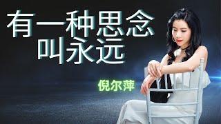 倪尔萍《 有一种思念叫永远 》KTV You Yi Zhong Si Nian Jiao Yong Yuan