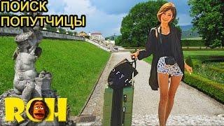 видео Поиск попутчиков в тур: ищу попутчицу на отдых
