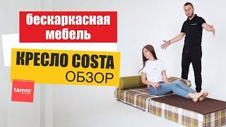 Бескаркасная мебель. Обзор  - Кресло Costa от Таммантимебель. Мягкое, удобное, долговечное