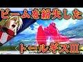 【エクバ2】ビームを持っていないトールギスⅢ【EXVS2】【エピオン】