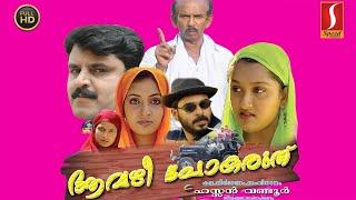 Latest Malayalam Home Cinema Aa Vazhi Pokaruthu | ആ വഴി പോകരുത് | New Malayalam Home Cinema HD 2017