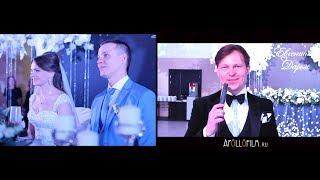 """""""Подставные вопросы"""" на свадьбе Евгения и Дарьи"""