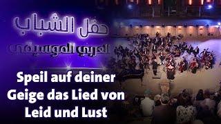 حفل الشباب العربي الموسيقي الفلهارموني - Speil auf deiner Geige das Lied von Leid und Lust