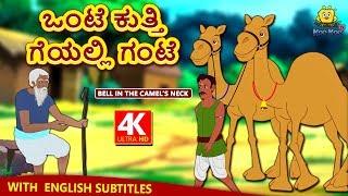 Kannada Moral Stories for Kids - ಒಂಟೆ ಕುತ್ತಿಗೆಯಲ್ಲಿ ಗಂಟೆ   Kannada Fairy Tales   Koo Koo TV Kannada