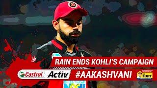 #IPL2019: Rain ENDS #RCB's CAMPAIGN: 'Castrol Activ' #AakashVani, powered by 'Dr. Fixit'
