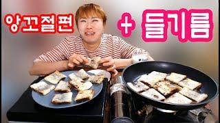 입짧은햇님의 후식먹방~!mukbang, eating show(앙꼬절편+들기름!!! 180418)