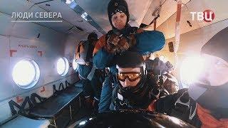 Арктика. Росавиация. Интервью с руководителем Мурманской поисково-спасательной базы. ТВЦ