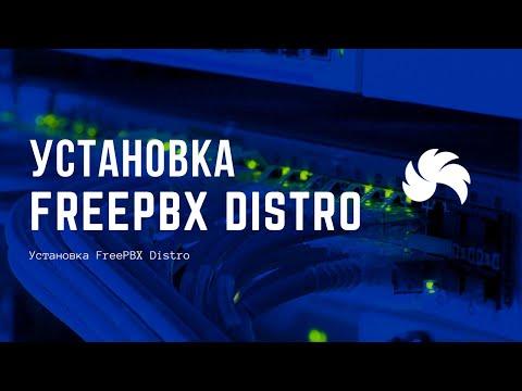 Установка FreePBX Distro