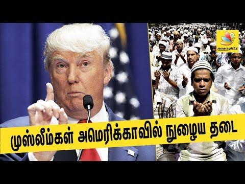 முஸ்லீம்கள் அமெரிக்காவில் நுழைய தடை | Trump