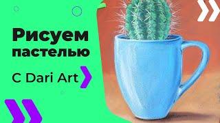 Как нарисовать кактус! Учимся рисовать сухой пастелью! Супер урок для начинающих! #Dari_Art