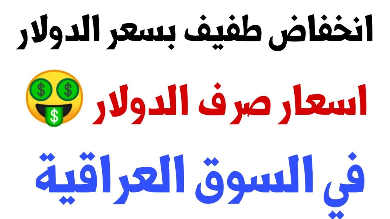عاجل🔥انخفاض طفيف في اسعار صرف الدولار | تعرف على اسعار الدولار في السوق العراقية