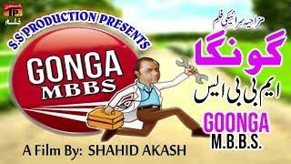 Gonga M.B.B.S |  comedy Saraiki Movies  |  New TP Gold Movie | TP Film
