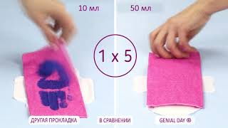 genial Day эко-прокладки для женщин с анионовой полоской , премиум качество.Впитывают в 5 раз больше