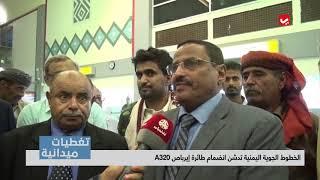 تغطيات ميدانية |  الخطوط الجوية اليمنية تدشن انضمام طائرة إيرباص A320 