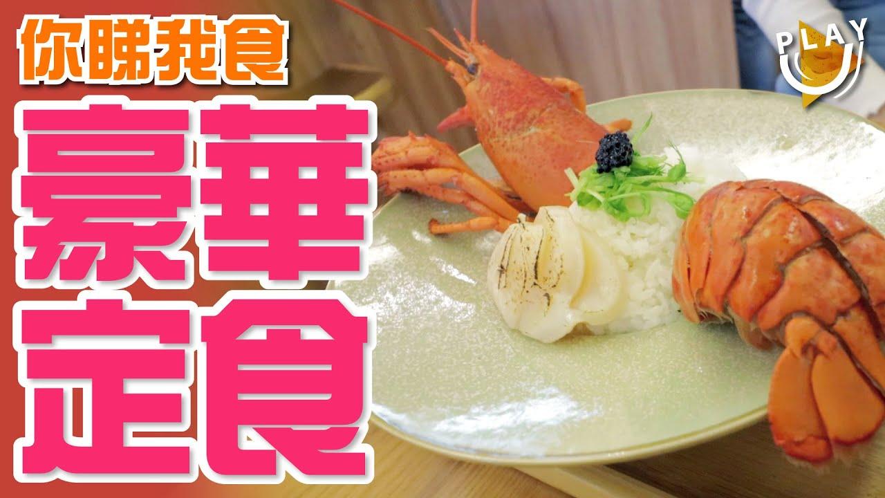 深水埗【必食】日式定食 巨型鰻魚丼 波士頓龍蝦菜漬飯 抹茶雪糕【你睇我食】 SUTEKI@PLAY U - YouTube
