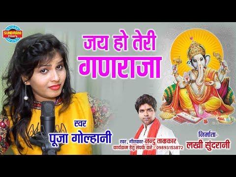 जय हो तेरी गणराजा - Jai Ho Teri Ganraja | Singer - Pooja Golhani | Lord Ganesh