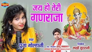 जय हो तेरी गणराजा - Jai Ho Teri Ganraja   Singer - Pooja Golhani   Lord Ganesh