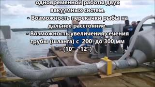 Vaccum pump system Euskan VSB 1000 with pipeline counter  Вакуумний насос для риби Euskan VSB 1000